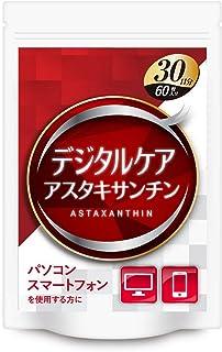 デジタルケア サプリメント アスタキサンチン ブルーベリー ビルベリー ルテイン ビタミン 国産 サプリ 1袋 60粒 30日分