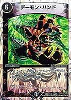 デーモン・ハンド ホイル使用 デュエルマスターズ 滅びの龍刃ディアボロス dmd19-018