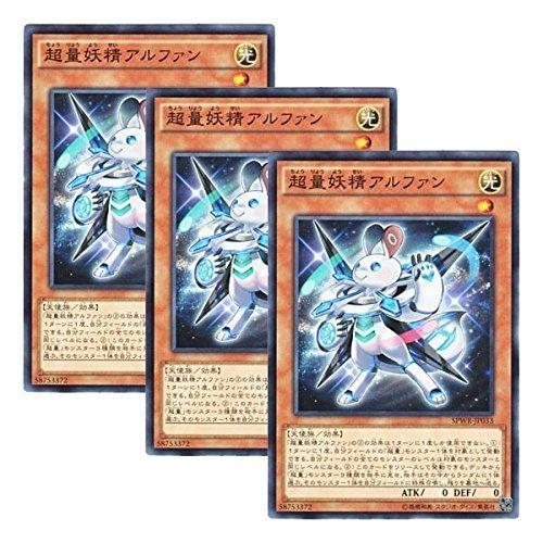 【 3枚セット 】遊戯王 日本語版 SPWR-JP033 超量妖精アルファン (ノーマル)