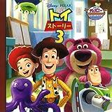 トイ・ストーリー3 (ディズニー・ゴールデン・コレクション)