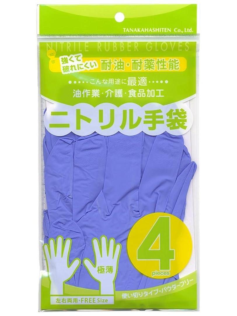重さ断言するプレート田中箸店 ニトリル手袋 4P 【まとめ買い10セット】 059020