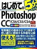 はじめてのPhotoshopCC/CS6/CS5/CS4 (BASIC MASTER SERIES)