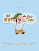 In here, out there! D bat nar ka win, ho bat nar ka htwat!: Children's Picture Book English-Burmese/Myanmar (Bilingual Edi...