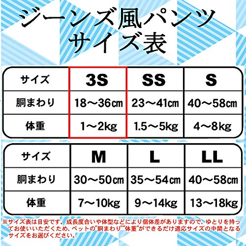 ドギーマンジーンズ風パンツペット用3Sサイズ18枚入