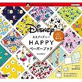 大人ディズニー ハッピーペーパーブック (ディズニー・アートブックス クラフトシリーズ)
