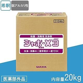 サラヤ 業務用 殺菌?消毒用洗浄剤 シャボ-X3 20kg BIB 31046 (医薬部外品)【同梱?代引不可】