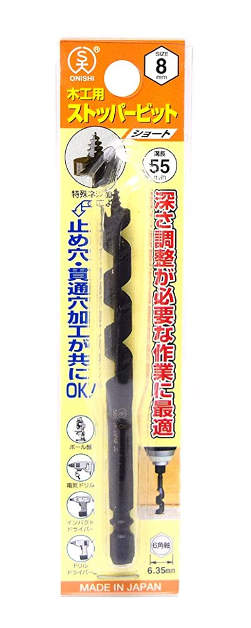 ブロック有名な極めて大西工業  ストッパービット(NO.1-S) 8mm