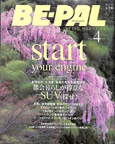 BE-PAL (ビーパル) 2001年4月号 都会暮らしが得意なSUVを探せ!