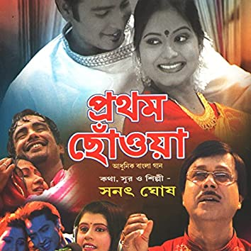 Prothom Chhoway
