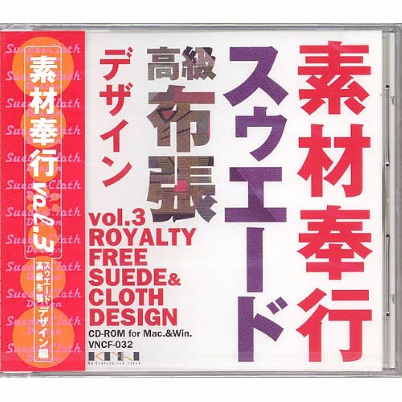 納屋アーネストシャクルトンテニス素材奉行 vol.3「スゥエード?高級布張 デザイン編」