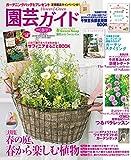 園芸ガイド 2019年 04 月春号 [雑誌]