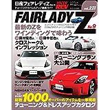 ハイパーレブ Vol.221 日産フェアレディZ No.9 ハイパーレブ