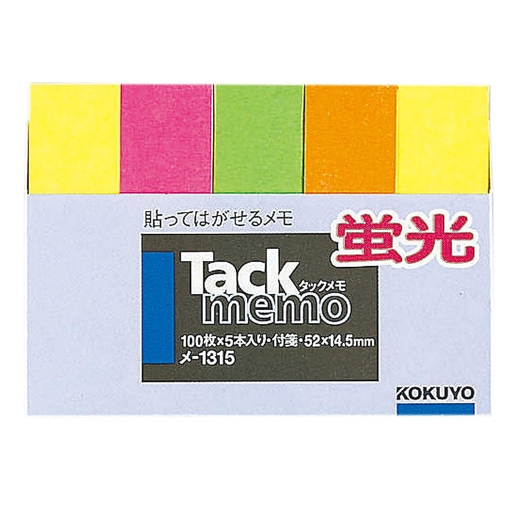 区シリアルインタネットを見るコクヨ タックメモ 付箋タイプ ミニサイズ 蛍光4色mix メ-1315