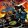 CR戦国乱舞~紺碧の双刃~オリジナルサウンドトラック(DVD付)