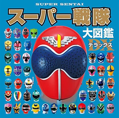 スーパー戦隊大図鑑デラックス