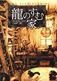 文庫版 龍のすむ家 (竹書房文庫)