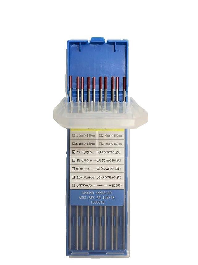 クレア手首こっそりTIG溶接 タングステン電極棒2.4mm×150mmトリタンWT-20