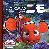 ファインディング・ニモ (ディズニー ゴールデン・コレクション)