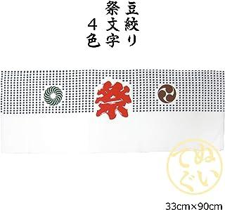 手ぬぐい 豆絞り手拭い 祭文字 4色 綿100% 33cm×90cm×10枚 日本製 夜明屋本店