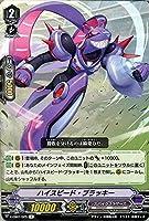 ヴァンガード The Destructive Roar (ザ デストラクティブ ロアー) ハイスピード・ブラッキー(R) V-EB01/025   レア スパイクブラザーズ ワービースト