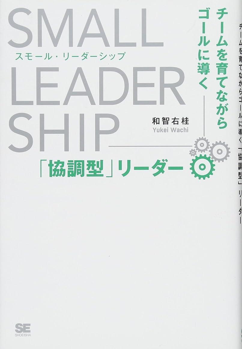 エミュレートする掻く契約スモール?リーダーシップ チームを育てながらゴールに導く「協調型」リーダー