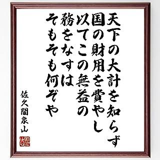 佐久間象山の名言書道色紙「天下の大計を知らず、国の財用を費やし、以てこの無益の務をなすは、そもそも何ぞや」額付き/受注後直筆(Y0397)
