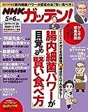 NHKガッテン! 2020年 06月号