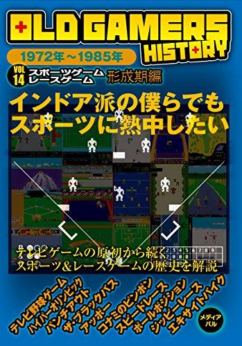 OLD GAMERS HISTORY Vol.14 スポーツゲーム レースゲーム形成期編の画像