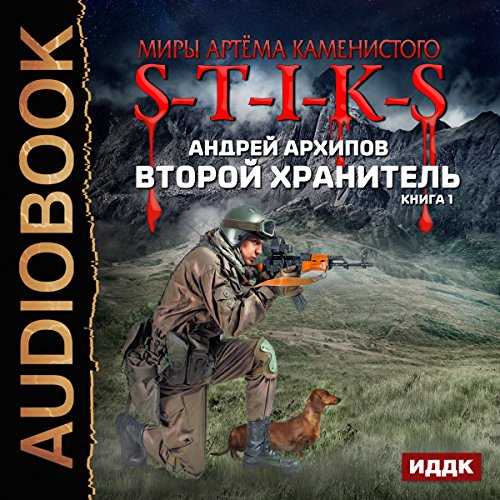 The Worlds of Artiom Kamenisty. S-T-I-K-S. The Second Keeper I. [Russian Edition] audiobook cover art