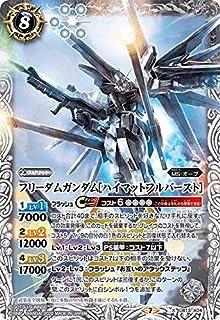 バトルスピリッツ フリーダムガンダム[ハイマットフルバースト] Xレア CB13-X04 コラボブースター ガンダム 宇宙を駆ける戦士