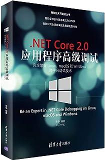 .NET Core 2.0 应用程序高级调试:完全掌握Linux、macOS和Windows跨平台调试技术