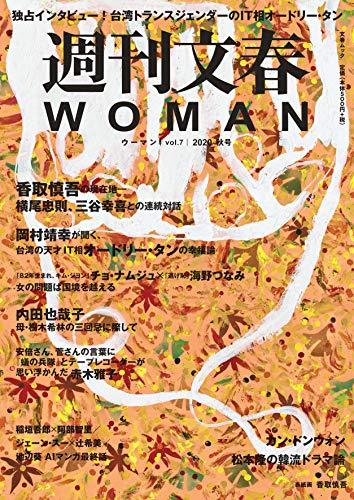 週刊文春WOMAN vol.7 (2020秋号)