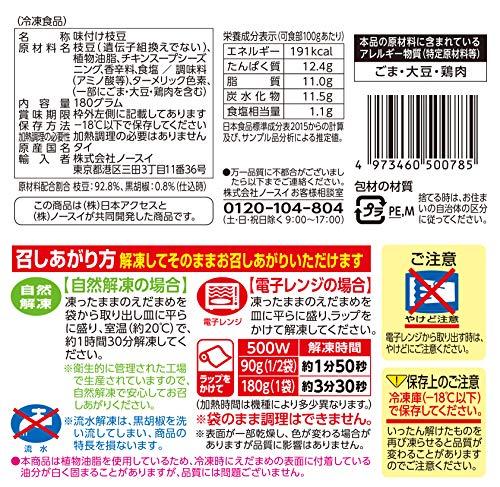 [冷凍]Delcy黒胡椒えだまめ180g×12個