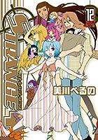 ストレンジ・プラス 12 (IDコミックス ZERO-SUMコミックス)
