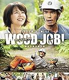 WOOD JOB! ~神去なあなあ日常~ Blu-rayスタンダード・エディション image