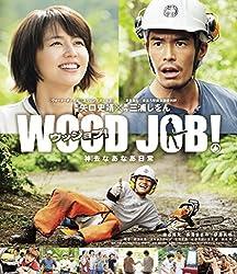 映画「WOOD JOB! 神去なあなあ日常」@東宝試写室