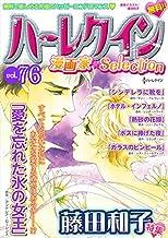ハーレクイン 漫画家セレクション vol.76 (ハーレクインコミックス)