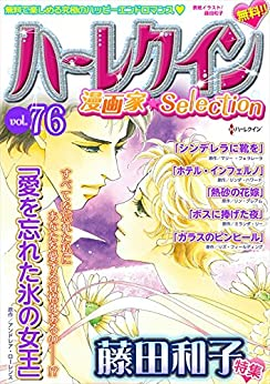 [藤田和子]のハーレクイン 漫画家セレクション vol.76 (ハーレクインコミックス)