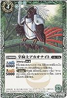 【シングルカード】辛騎士アカオナイト (BS37-031) - バトルスピリッツ [BS37]十二神皇編 第3章 (C)