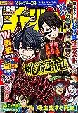 週刊少年チャンピオン2021年46号 [雑誌]