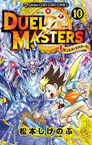 デュエル・マスターズ (10) (てんとう虫コミックス)