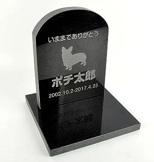 Pet&Love. ペットのお墓(犬用) 犬種選択可能 オーダーメイド メッセージ変更可能 スタンダード セット (ブラック プレーン)