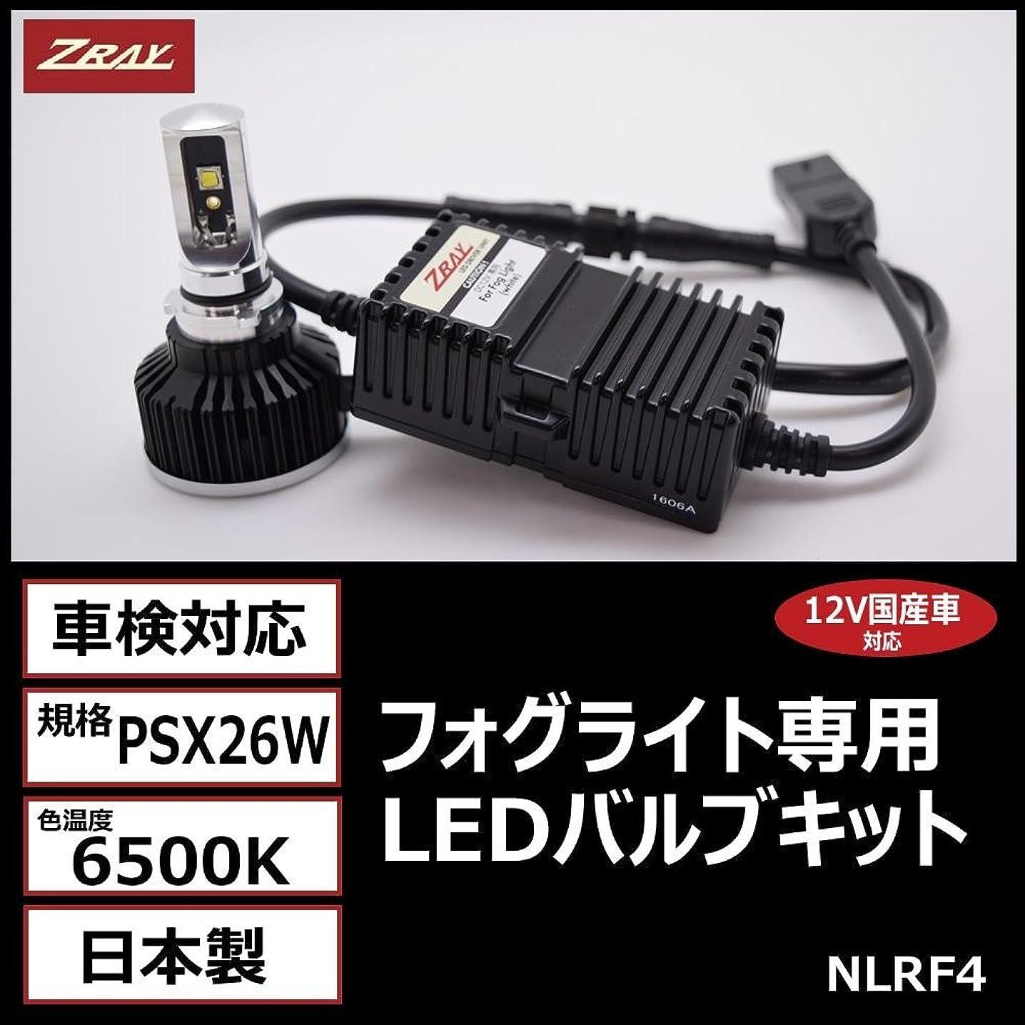 眩惑する銛フィドルZRAY ゼットレイ RF4 フォグライト専用LEDバルブキット PSX26W 6500K NLRF4 【人気 おすすめ 】