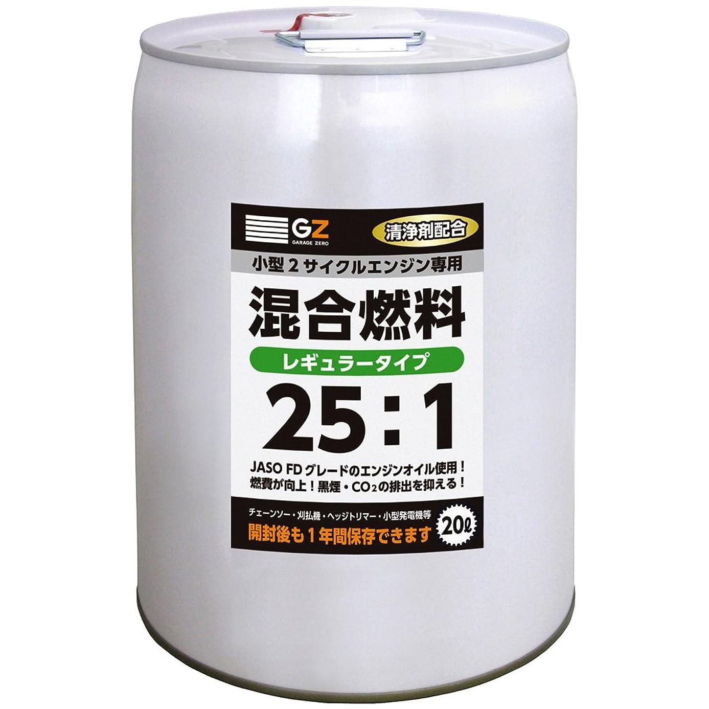 アート多様性封建ガレージゼロ レギュラー 混合ガソリン[25:1] 【混合油?混合燃料】 (20L)