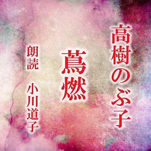 『蔦燃』のカバーアート