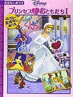 プリンセスとおともだち 1 [ディズニー・おはなしぬりえ 26] ([ぬりえ])