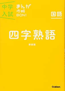 四字熟語 新装版 (中学入試まんが攻略BON!)