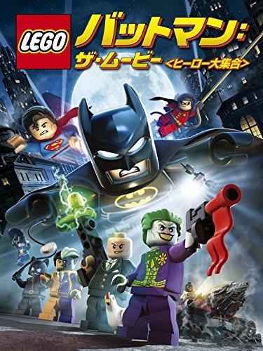 LEGO®バットマン:ザ・ムービー<ヒーロー大集合>(吹替版)