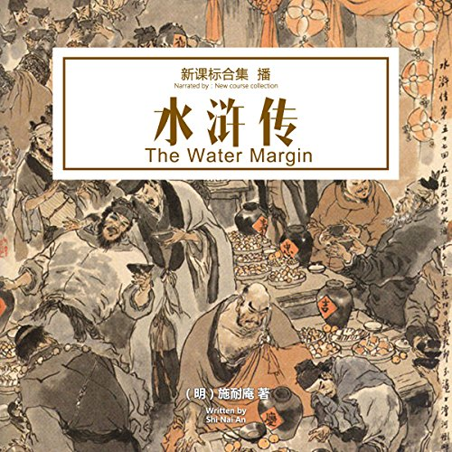 水浒传 - 水滸傳 [The Water Margin] cover art