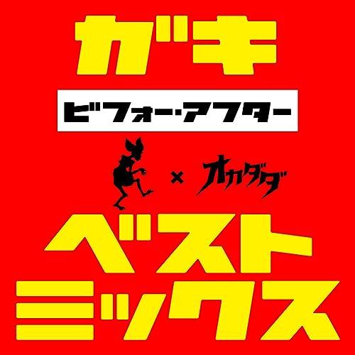 ベスト・ミックス mixed by オカダダ ~ビフォー・アフター